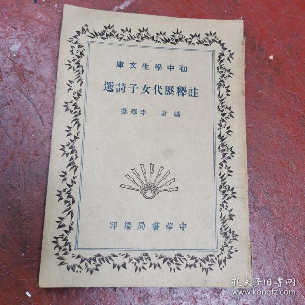 初中学生文库,注释历代女子诗选,全一册1935年印