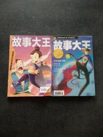 故事大王 2014年 第10期、2011年4月增刊