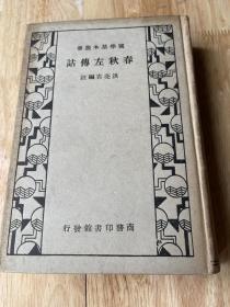 《春秋左传沽》洪亮吉编注!商务24年再版、32开精装、品相完美!