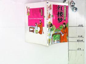 中国经典名著宝库 学生版 红楼梦