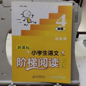 新课标 小学生语文阶梯阅读训练 四年级 最新版