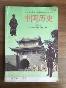 中国历史 第三册(九年义务教育三年制初级中学教科书)