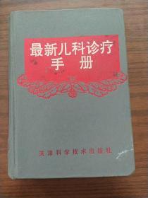 最新儿科诊疗手册(1一1)