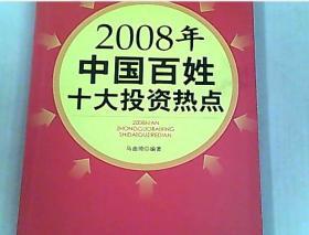 2008年中国百姓十大投资热点