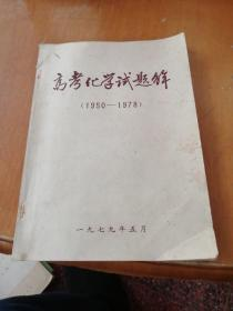 高考化学试题解1950——1978
