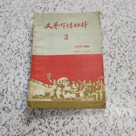 文艺宣传材料1956年第3期