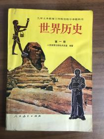 世界历史 第一册(九年义务教育三年制初级中学教科书)