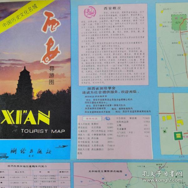 西安导游图/1991年4版6印