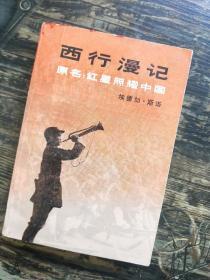《西行漫记》原名:《红星照耀中国》