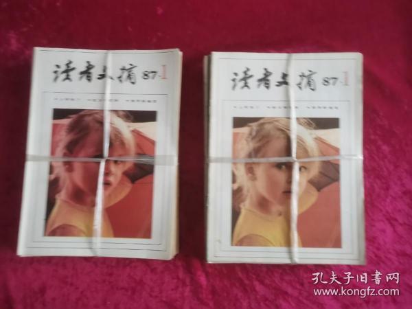 读者文摘 月刊 1987/1-12(库存1)