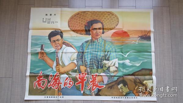 (电影海报)南海的早晨,全开1张,对开2张,4开1张,8开6张,附照片资料