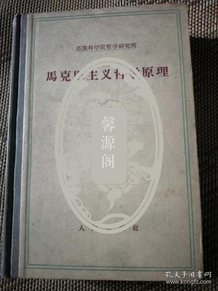原上海市委宣传部副部长,上海社会科院副院长蓝瑛批校本精装批500多字
