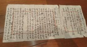 著名书画篆刻家 徐步云毛笔信札2页