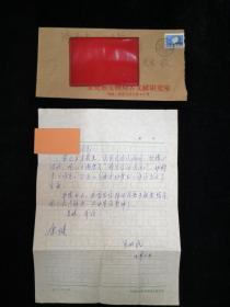 中国社会科学院考古研究所研究员 王世民信札一通一页 附封