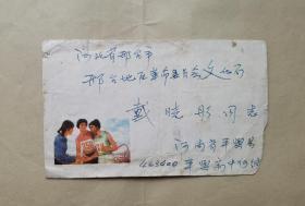 平舆县何同仁1980年寄戴晓彤信札2页