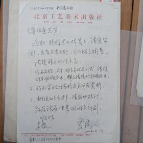 贾德江信札