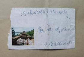 赫灿敏1980年寄戴晓彤信札1页
