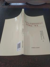 《上海市公共场所外国文字使用规定》释义