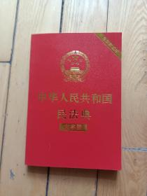 民法典,大法,法典,法律,律师,民法典,一册,详情见图以及描述。