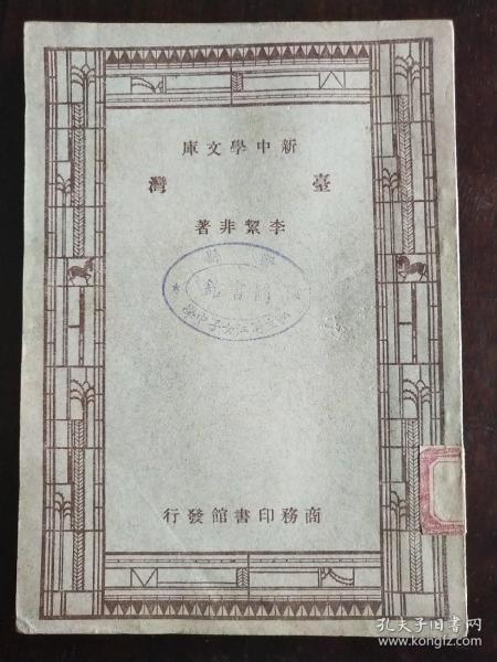 民国版《台湾》