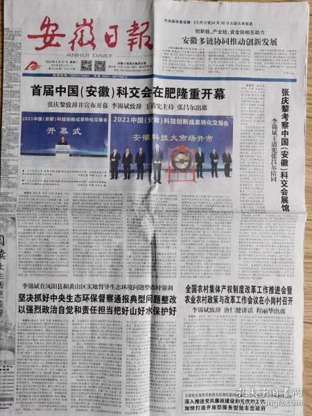 安徽日报【2021年4月27日,首届中国(安徽)科交会在肥开幕】