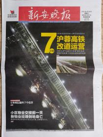 新安晚报【2021年4月28日,沪蓉高铁改道运营】