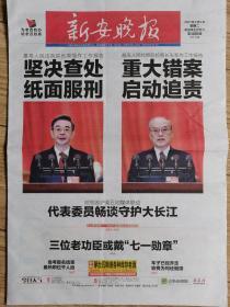 """新安晚报【2021年3月9日,""""两院""""工作报告】"""