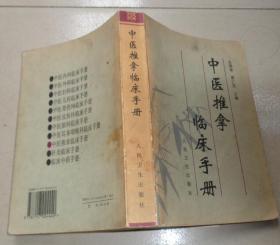 中医推拿临床手册:书架6