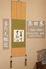 回流字画 回流书画 《善行无辙迹》作者 :奥田东(1905-1999),日本农业学家、教授、京都大学校长。日本回流字画 日本回流书画