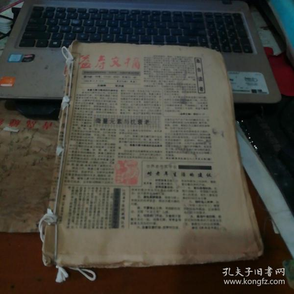 益寿文摘合订本(第275~290期)