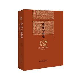 诠释与重建:王船山的哲学精神 第2版