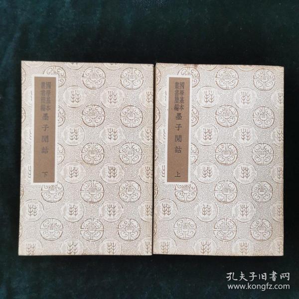 (国学基本丛书简编)墨子閒诂 上下册