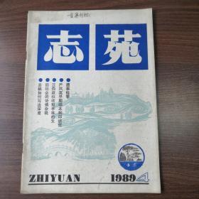 志苑(1989年 第4期)