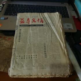 益寿文摘合订本(第387~412期)