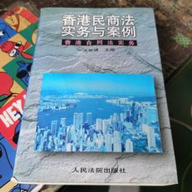 香港民商法实务与案例:香港合同法实务