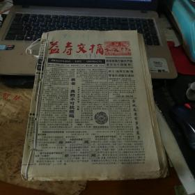 益寿文摘合订本(第361~386期)