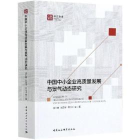 中国中小企业高质量发展与景气动态研究