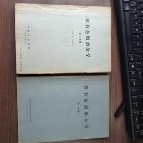 稀有金属冶金学 第三分册 + 稀有金属冶金学 第一分册  (2册合售) 如图   有划线