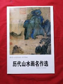 历代山水画名作选(8开,1999.1.1印)