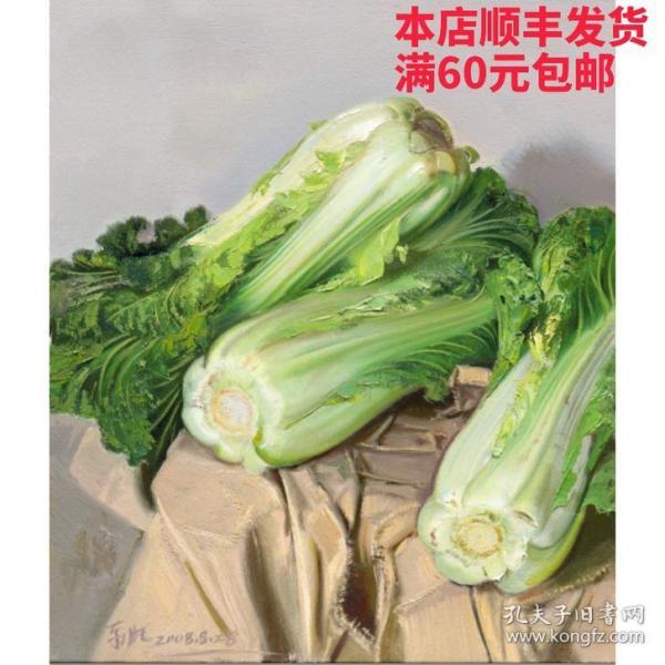 高清复制油画  忻东旺白菜-2 42-36厘米