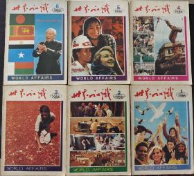 世界知识~1986年(第1、2、3、4、5、6、7、9、10、11、12、13、14、15、16、17、18、19、20、21、22、23、24期)23本集合
