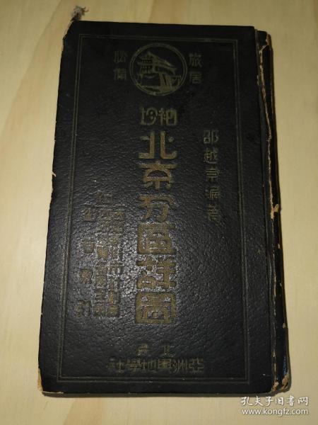 袖珍北京分区详图~民国29年一版一印~带地名索引~北京地图