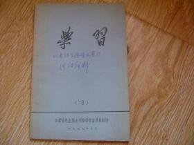 学习  19 《毛泽东选集》第五卷词语解释