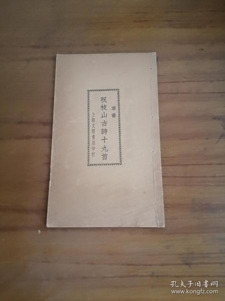 民国老字帖:【草书】·祝枝山古诗十九首