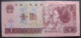 第四套人民币(OR90565973)壹元1元