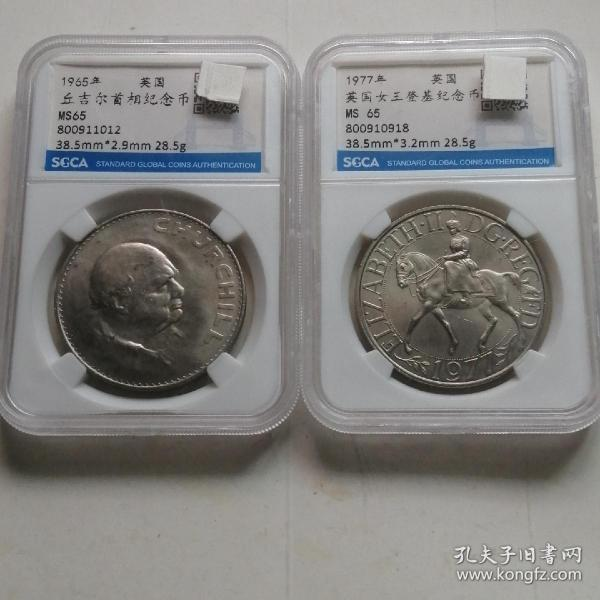 大英帝国纪念币两枚合售