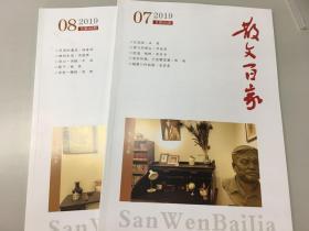 散文百家 2019年第7、8期