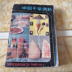中国干菜调料