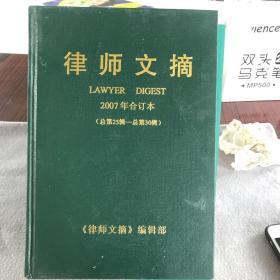 律师文摘2007年合订本(总第25辑-总第30辑)