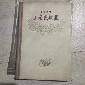 1959.上海民歌选.